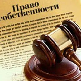 Юридическая защита собственника недвижимости в Испании