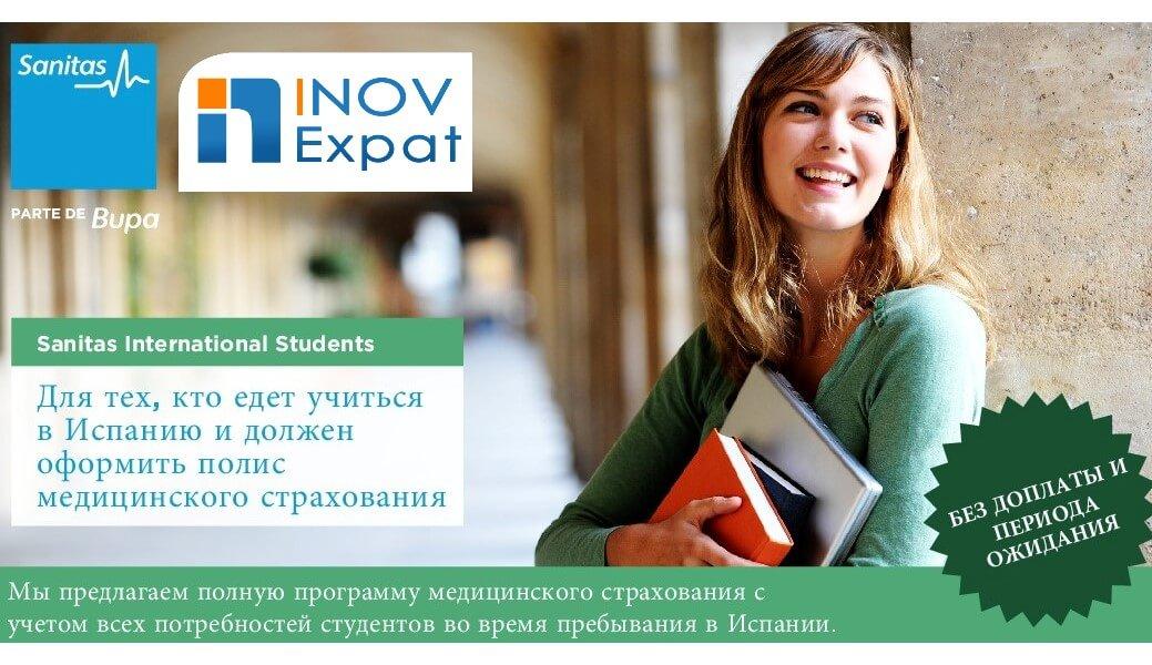 INTERNATIONAL STUDENTS RU