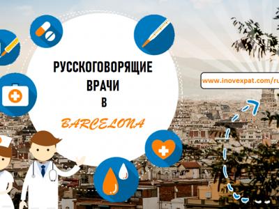 Русскоговорящие врачи в Барселоне
