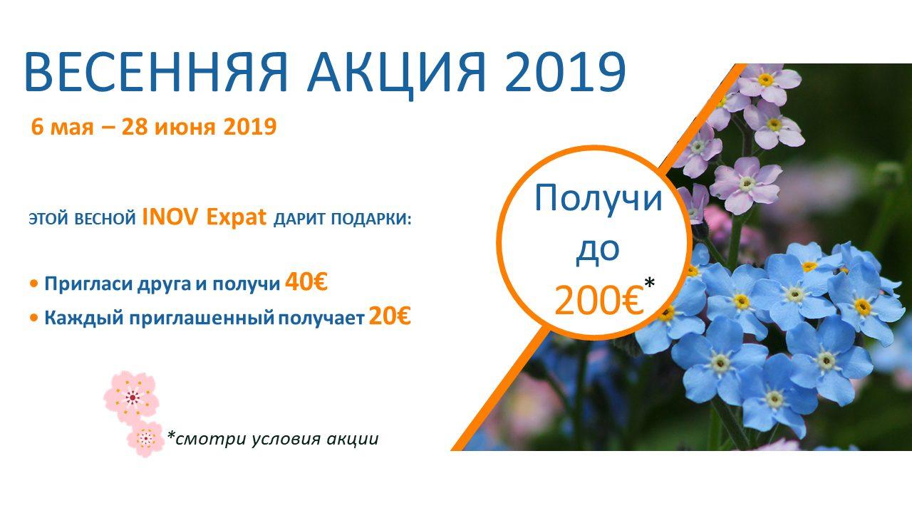 КАМПАНИЯ-INOV-ВЕСНА-2019